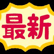 pop_saishin